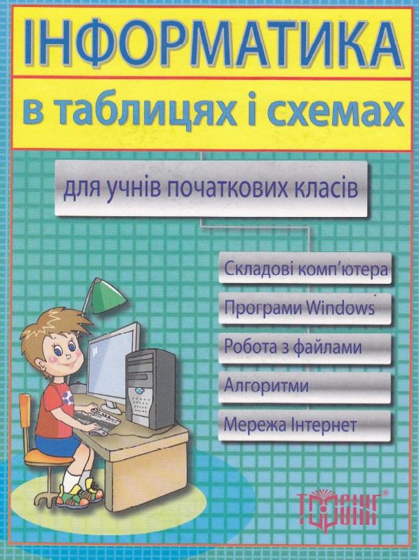 Інформатика в таблицях і схемах для